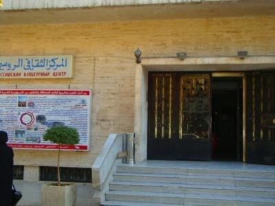بعد توقف لسنوات.. المركز الثقافي الروسي يستأنف نشاطه في دمشق ...