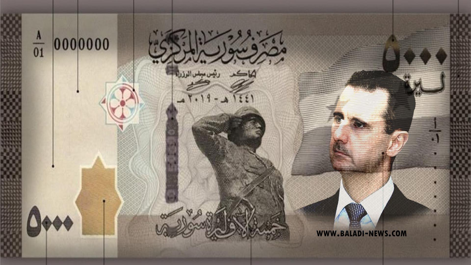 صورة بشار الاسد على العملات السورية  فئة 5000ليرة