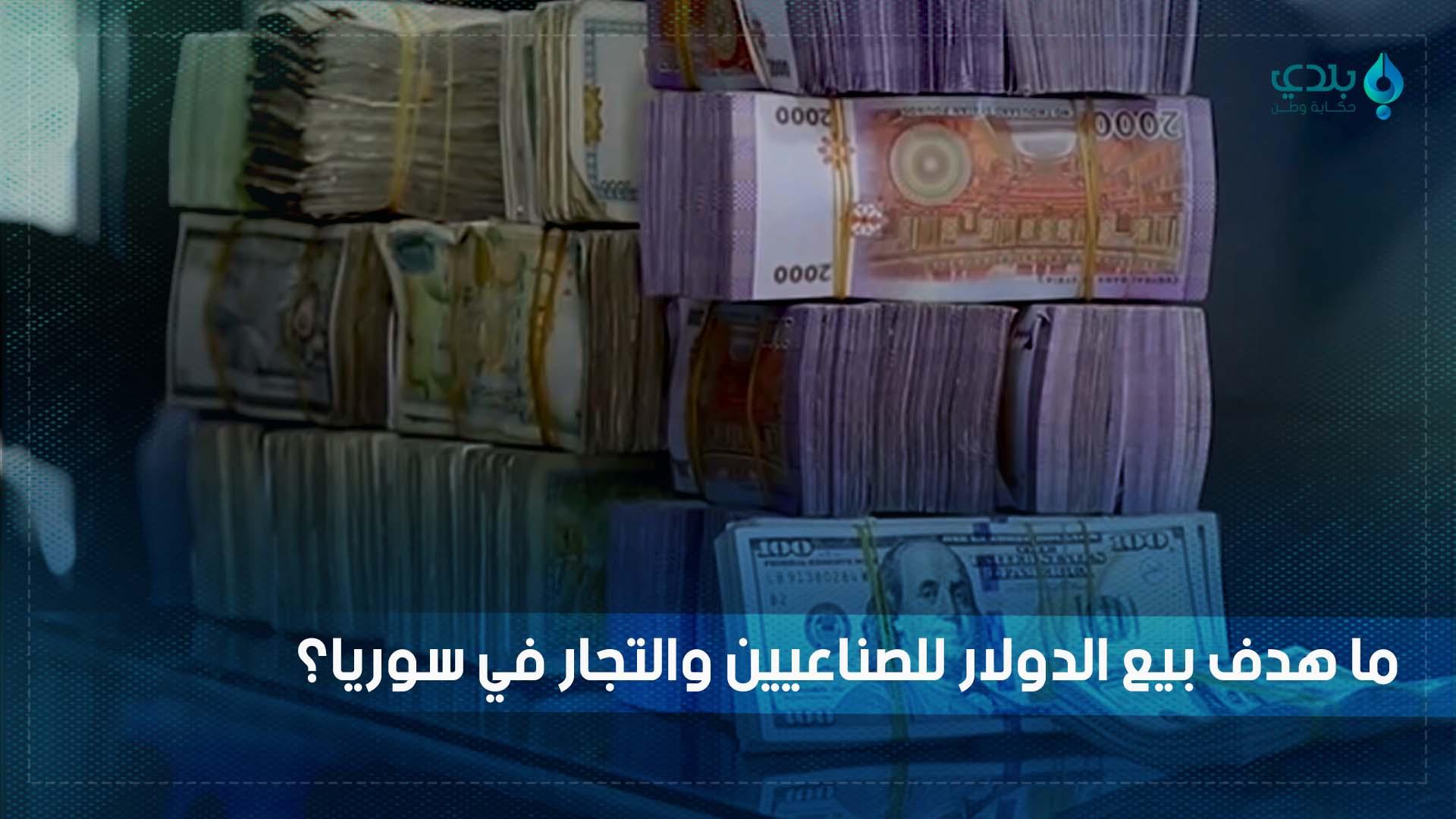 سعر الدولار الامريكي مقابل الليرة السوري